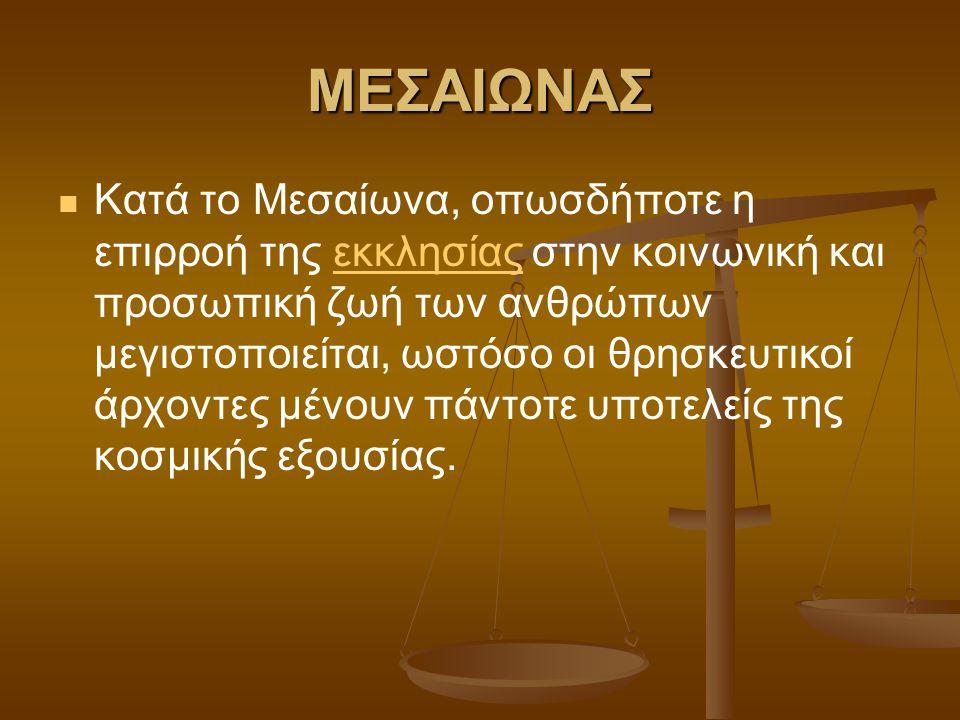 ΜΕΣΑΙΩΝΑΣ Στο ελληνόφωνο ανατολικό κομμάτι της ρωμαϊκής αυτοκρατορίας, ο Αυτοκράτορας είναι και ο ηγέτης της θρησκείας, ενώ μετά το 800 μ.Χ.