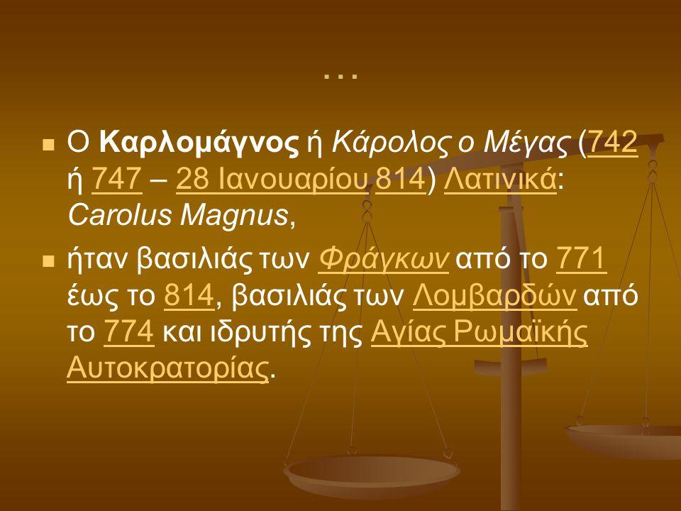 … Την περίοδο του Μεσαίωνα, η Βυζαντινή παιδεία στηρίζεται κατά κόρον στα Αρχαιοελληνικά ιδεώδη, με σχολές όπως των Αθηνών (φιλοσοφία), Εφέσου (ιατρική) και φυσικά της Κωνσταντινουπόλεως