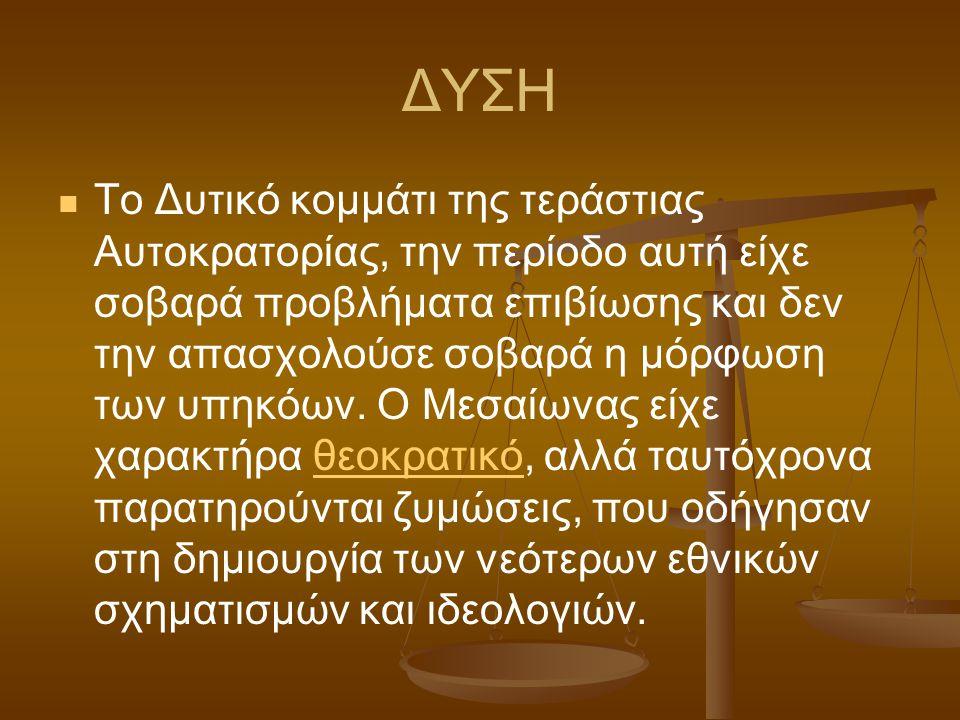 Θεοκρατία Με τον όρο θεοκρατία (κράτος θεού) εννοείται εκείνο το σύστημα διακυβέρνησης στο οποίο ο θεός ή μια θεότητα θεωρείται ανώτατος άρχων και η διακυβέρνηση γίνεται συχνά από έναν εγκόσμιο άρχοντα, ελέω θεού μονάρχη.