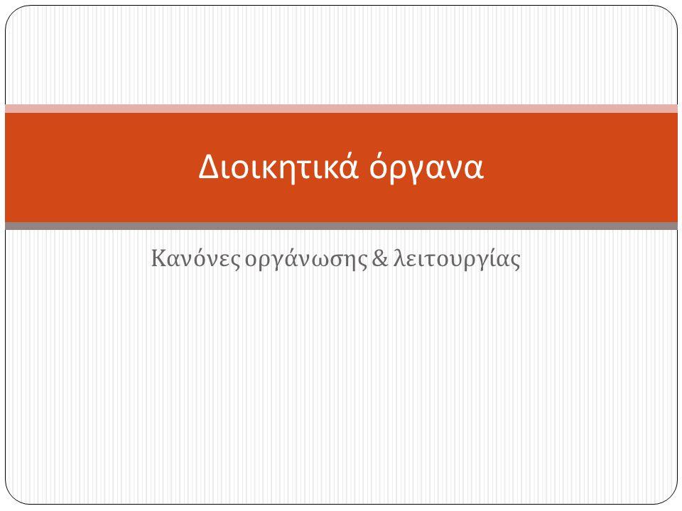 Κανόνες οργάνωσης & λειτουργίας Διοικητικά όργανα