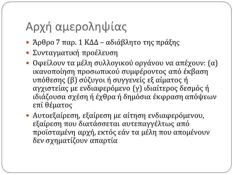 Αρχή αμεροληψίας Άρθρο 7 παρ. 1 ΚΔΔ – αδιάβλητο της πράξης Συνταγματική προέλευση Οφείλουν τα μέλη συλλογικού οργάνου να απέχουν : ( α ) ικανοποίηση π