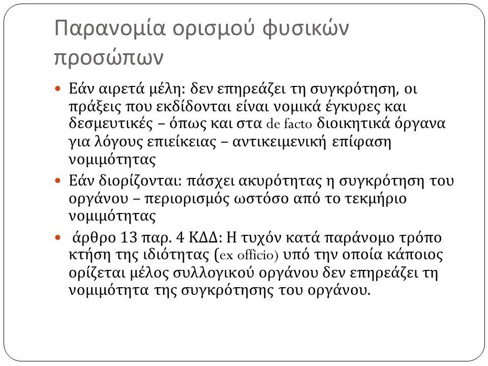 Άρθρο 13 ΚΔΔ : Συγκρότηση 1.