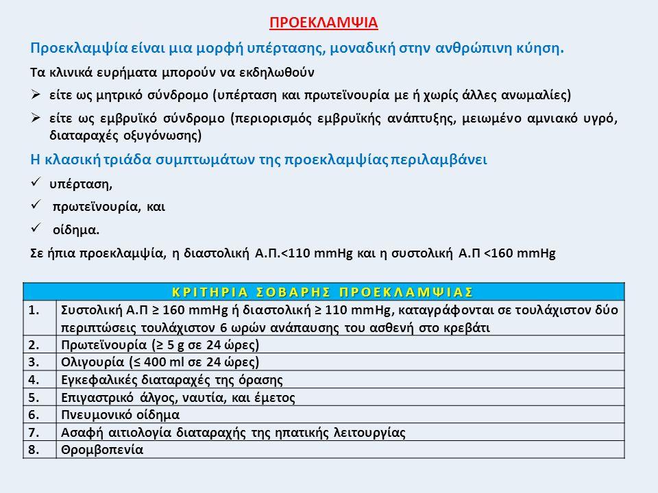 ΠΑΡΑΓΟΝΤΕΣ ΚΙΝΔΥΝΟΥ ΜΕ ΑΥΞΗΜΕΝΟ ΚΙΝΔΥΝΟ ΠΡΟΕΚΛΑΜΨΙΑΣ 1)Ατοκία, 2)Οικογενειακό ιστορικό προεκλαμψίας, 3)Παχυσαρκία, 4)Πολύδυμη κύηση, 5)Προεκλαμψία σε προηγούμενη κύηση, 6)Κακή έκβαση σε προηγούμενη κύηση, 7)Ενδομήτρια καθυστέρηση της ανάπτυξης, αποκόλληση, εμβρυϊκός θάνατος, 8)Προϋπάρχοντες κλινικές-γενετικές καταστάσεις, 9) Χρόνια υπέρταση, 10)Νεφρική νόσος, 11)Τύπου - 1 (ινσουλινοεξαρτώμενος) σακχαρώδης διαβήτης, 12)Θρομβοφιλία, 13)Σύνδρομο αντιφωσφολιπιδίων αντισωμάτων, (Κλινική οντότητα που χαρακτηρίζεται από 1) αυτοαντισώματα και 2) ενός από τα ακόλουθα: θρομβώσεις, καθ΄ έξιν αποβολές ή θρομβοπενία (μείωση των αιμοπεταλίων).
