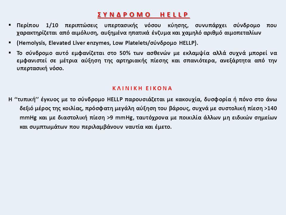 ΣΥΝΔΡΟΜΟ HELLP  Περίπου 1/10 περιπτώσεις υπερτασικής νόσου κύησης, συνυπάρχει σύνδρομο που χαρακτηρίζεται από αιμόλυση, αυξημένα ηπατικά ένζυμα και χαμηλό αριθμό αιμοπεταλίων  (Hemolysis, Elevated Liver enzymes, Low Platelets/σύνδρομο HELLP).
