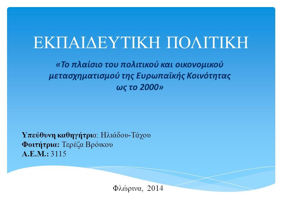  Προσήλωση των 3 θεσμικών οργάνων στις αρχές της δημοκρατίας, της διαφάνειας, της επικουρικότητας (Διοργανική Συνδιάσκεψη στο Λουξεμβούργο 25.10.1993).