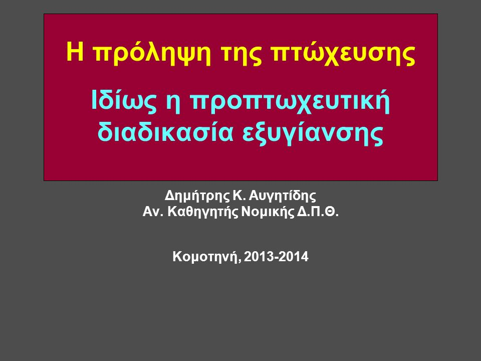 Η πρόληψη της πτώχευσης Ιδίως η προπτωχευτική διαδικασία εξυγίανσης Δημήτρης Κ.