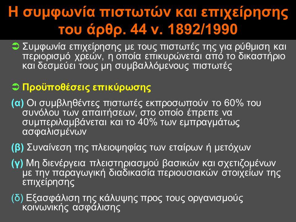 Η συμφωνία πιστωτών και επιχείρησης του άρθρ. 44 ν.