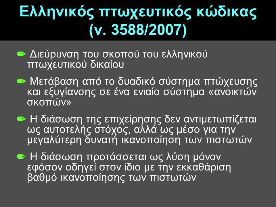 Ελληνικός πτωχευτικός κώδικας (ν.