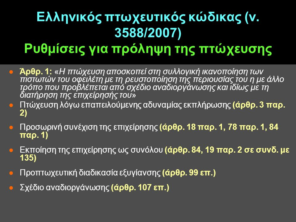 Ελληνικός πτωχευτικός κώδικας (ν. 3588/2007) Ρυθμίσεις για πρόληψη της πτώχευσης ●Άρθρ.