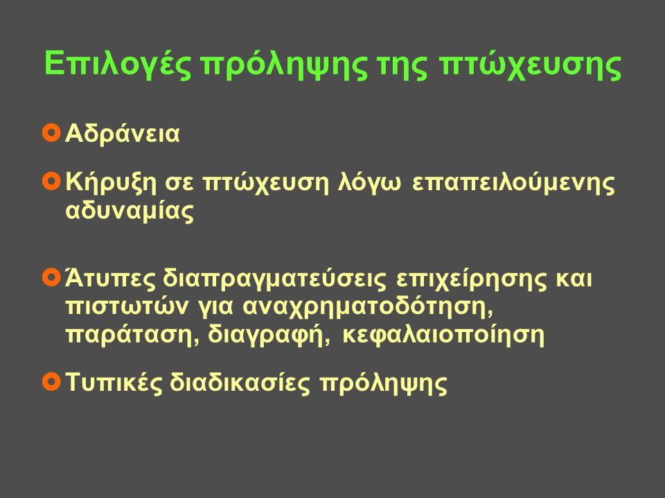 Άμεση επικύρωση συμφωνίας εξυγίανσης (άρθρ.