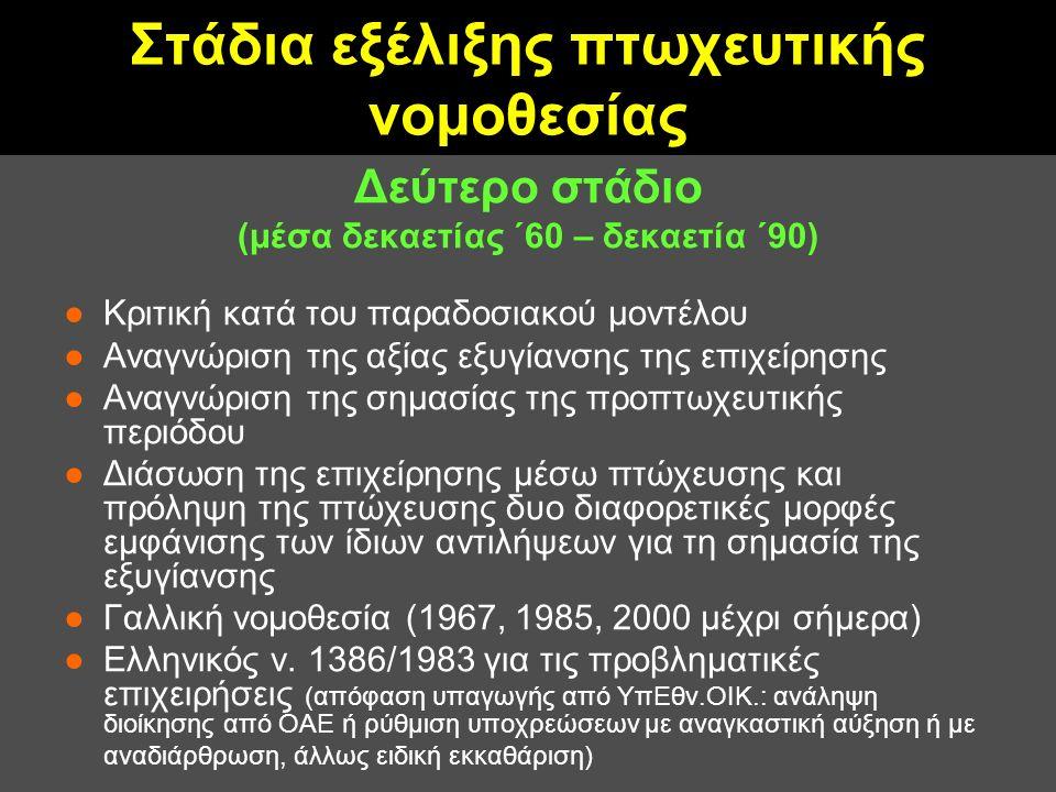 Τρίτο στάδιο (μέσα δεκαετίας ΄90 - σήμερα) Κριτική κατά της εξυγιαντικής ιδεολογίας ●Yψηλό κόστος ●Αποτυχία στην εφαρμογή ●Νόθευση ανταγωνισμού ●Επιρροή οικονομικής ανάλυσης του δικαίου: η εξυγίανση εκτός σκοπών του πτωχευτικού δικαίου ●Ο ν.