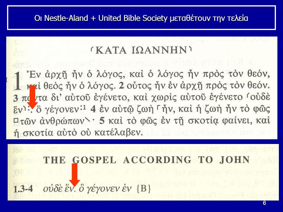 6 Οι Nestle-Aland + United Bible Society μεταθέτουν την τελεία