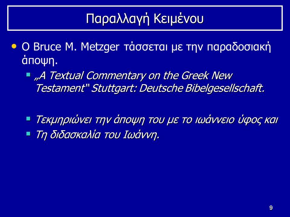 9 Παραλλαγή Κειμένου Ο Bruce M. Metzger τάσσεται με την παραδοσιακή άποψη.