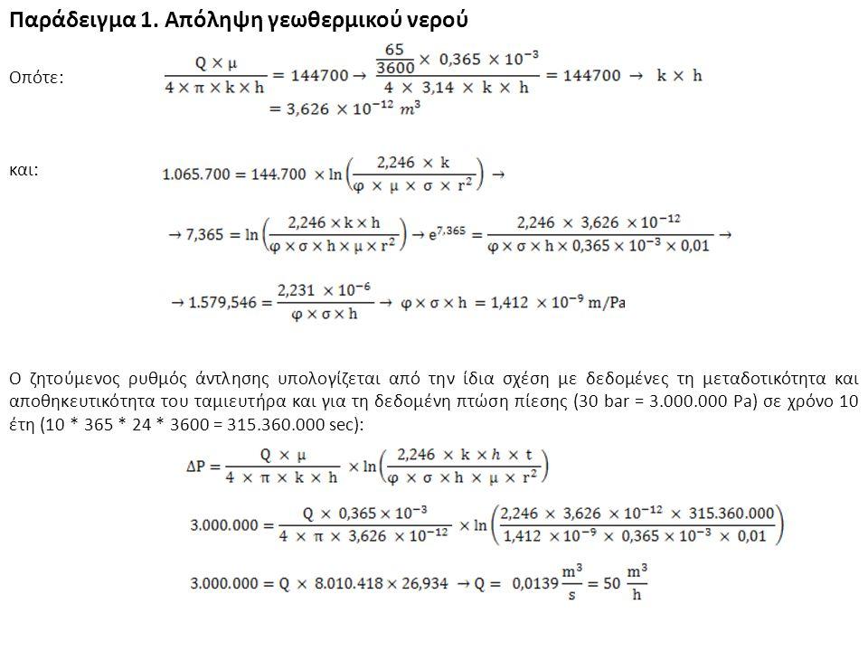 Παράδειγμα 1. Απόληψη γεωθερμικού νερού Οπότε: και: Ο ζητούμενος ρυθμός άντλησης υπολογίζεται από την ίδια σχέση με δεδομένες τη μεταδοτικότητα και απ