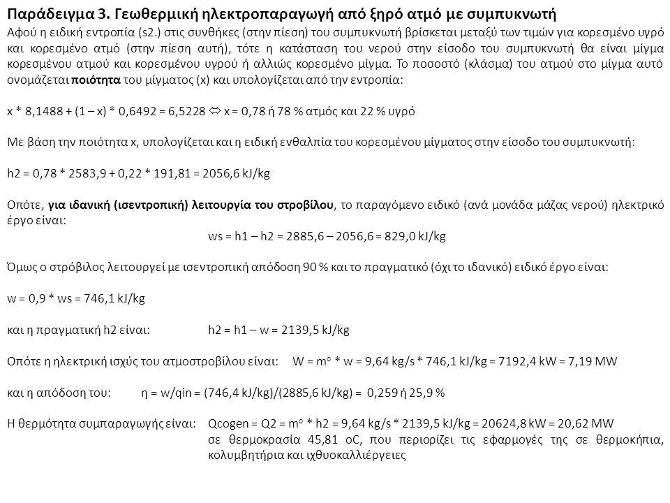Παράδειγμα 3. Γεωθερμική ηλεκτροπαραγωγή από ξηρό ατμό με συμπυκνωτή Αφού η ειδική εντροπία (s2.) στις συνθήκες (στην πίεση) του συμπυκνωτή βρίσκεται