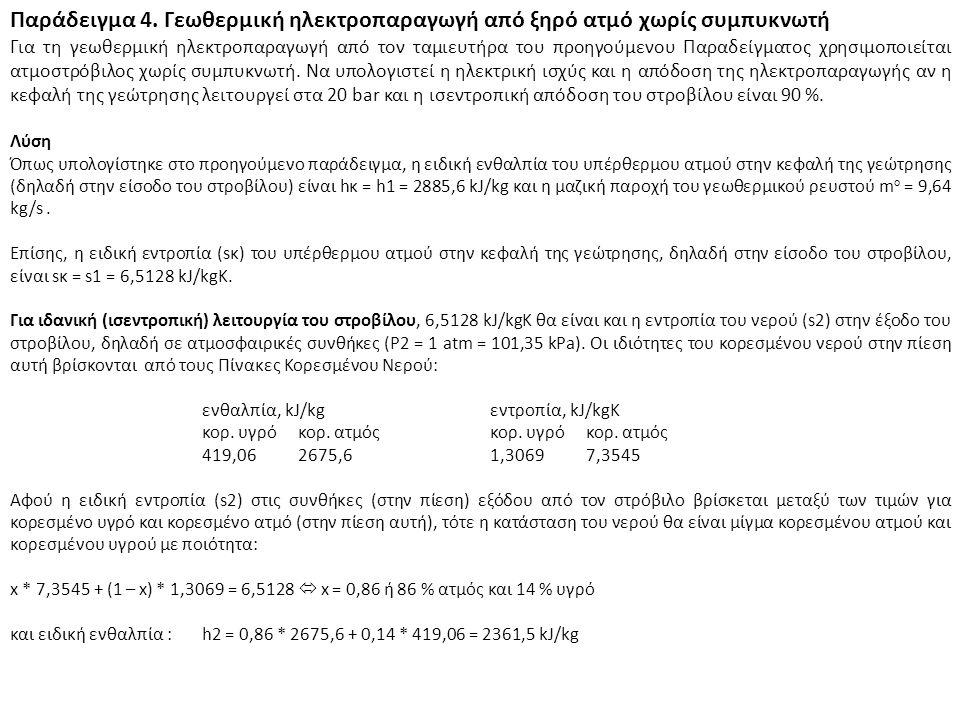 Παράδειγμα 4. Γεωθερμική ηλεκτροπαραγωγή από ξηρό ατμό χωρίς συμπυκνωτή Για τη γεωθερμική ηλεκτροπαραγωγή από τον ταμιευτήρα του προηγούμενου Παραδείγ