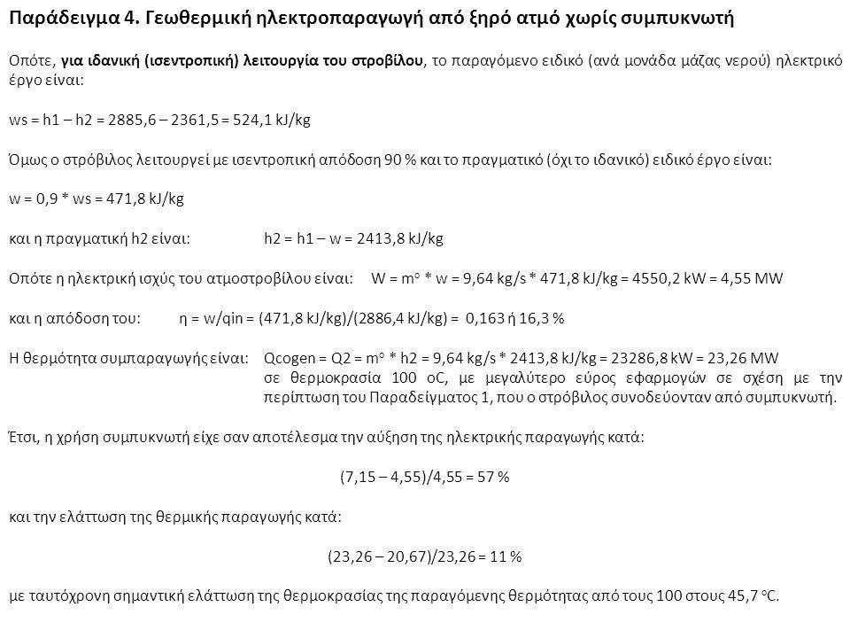 Παράδειγμα 4. Γεωθερμική ηλεκτροπαραγωγή από ξηρό ατμό χωρίς συμπυκνωτή Οπότε, για ιδανική (ισεντροπική) λειτουργία του στροβίλου, το παραγόμενο ειδικ