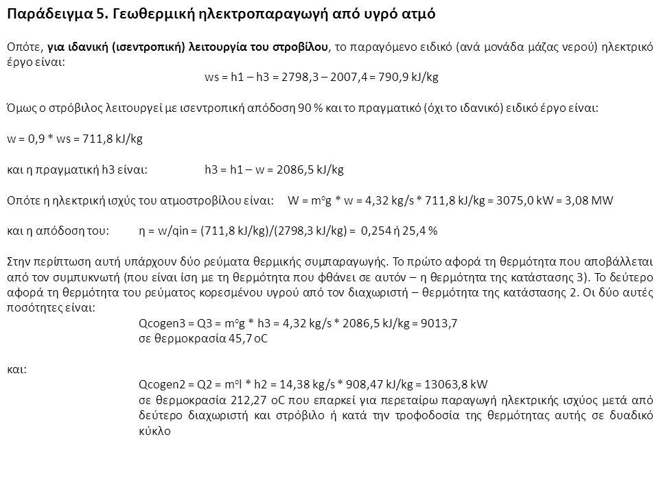Παράδειγμα 5. Γεωθερμική ηλεκτροπαραγωγή από υγρό ατμό Οπότε, για ιδανική (ισεντροπική) λειτουργία του στροβίλου, το παραγόμενο ειδικό (ανά μονάδα μάζ
