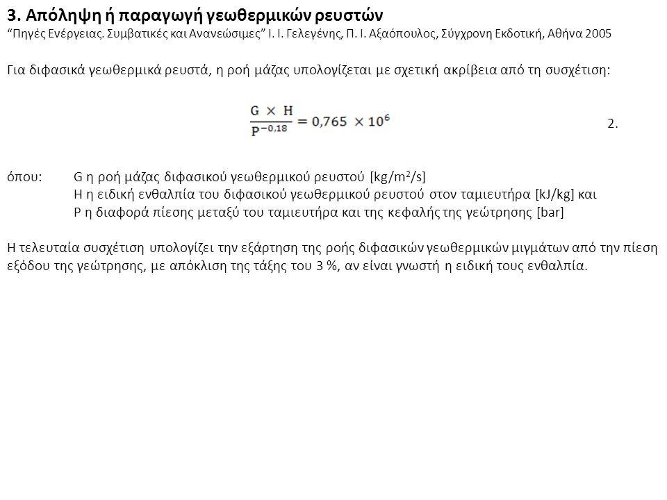 """3. Απόληψη ή παραγωγή γεωθερμικών ρευστών """"Πηγές Ενέργειας. Συμβατικές και Ανανεώσιμες"""" Ι. Ι. Γελεγένης, Π. Ι. Αξαόπουλος, Σύγχρονη Εκδοτική, Αθήνα 20"""