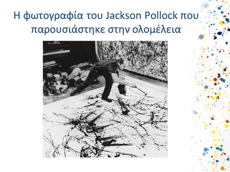 Η φωτογραφία του Jackson Pollock που παρουσιάστηκε στην ολομέλεια