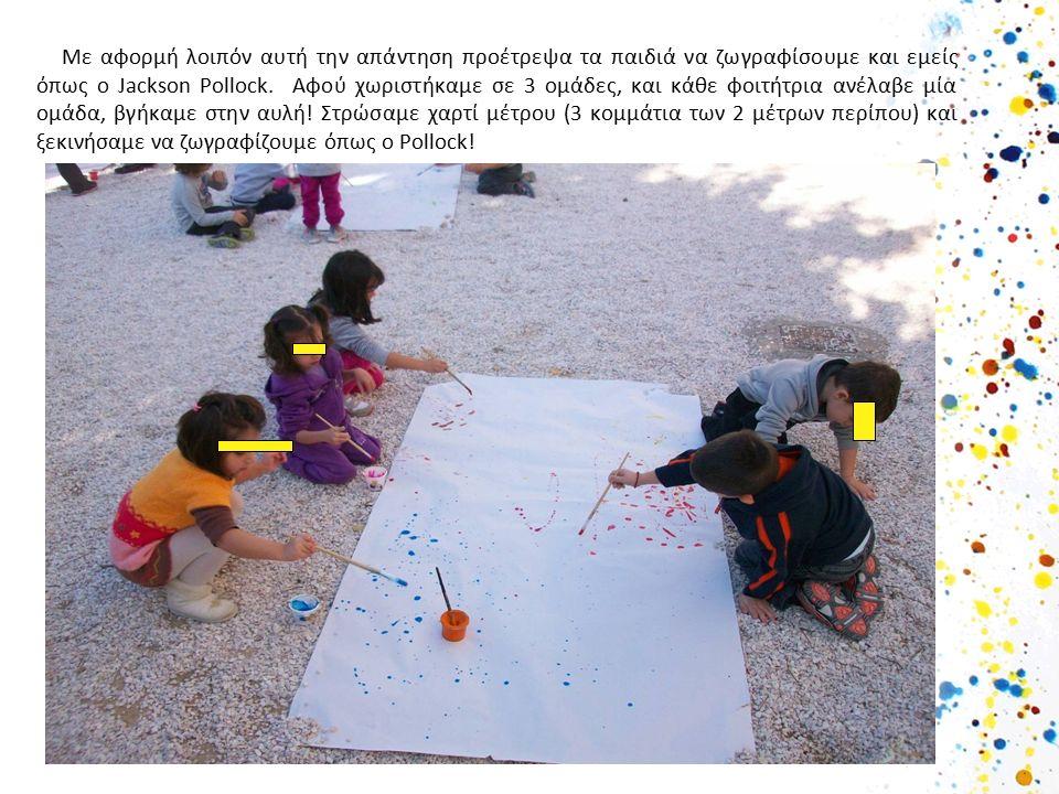 Με αφορμή λοιπόν αυτή την απάντηση προέτρεψα τα παιδιά να ζωγραφίσουμε και εμείς όπως ο Jackson Pollock.