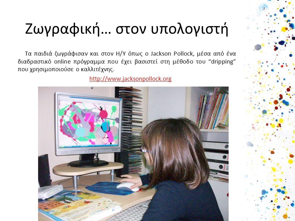 Ζωγραφική… στον υπολογιστή Τα παιδιά ζωγράφισαν και στον Η/Υ όπως ο Jackson Pollock, μέσα από ένα διαδραστικό online πρόγραμμα που έχει βασιστεί στη μέθοδο του dripping που χρησιμοποιούσε ο καλλιτέχνης.