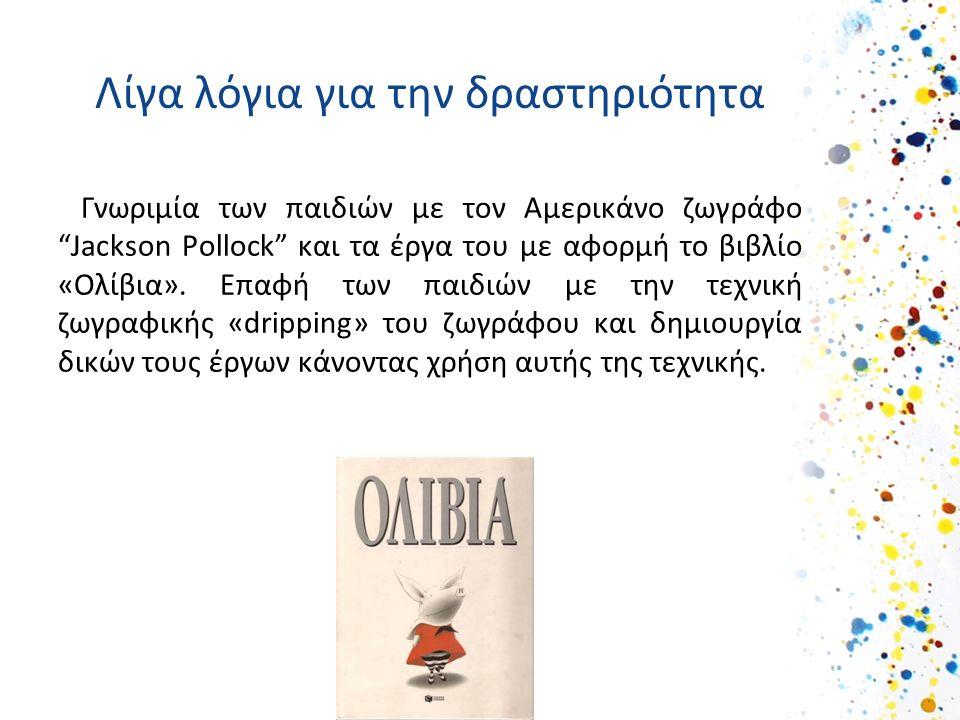 Αρχικά διάβασα στην ολομέλεια το βιβλίο «Ολίβια».