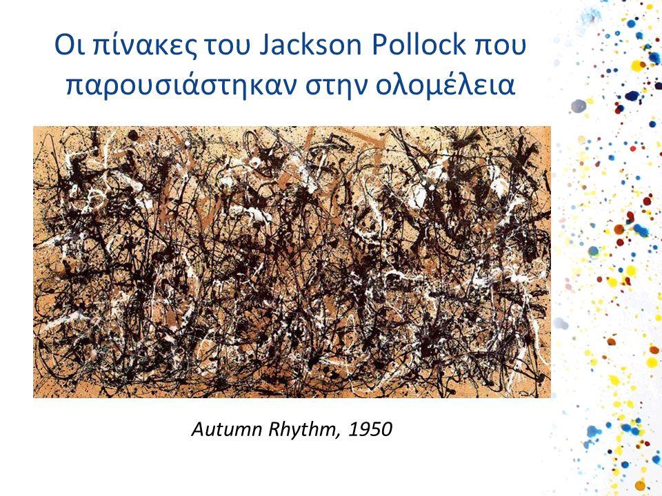 Autumn Rhythm, 1950 Οι πίνακες του Jackson Pollock που παρουσιάστηκαν στην ολομέλεια