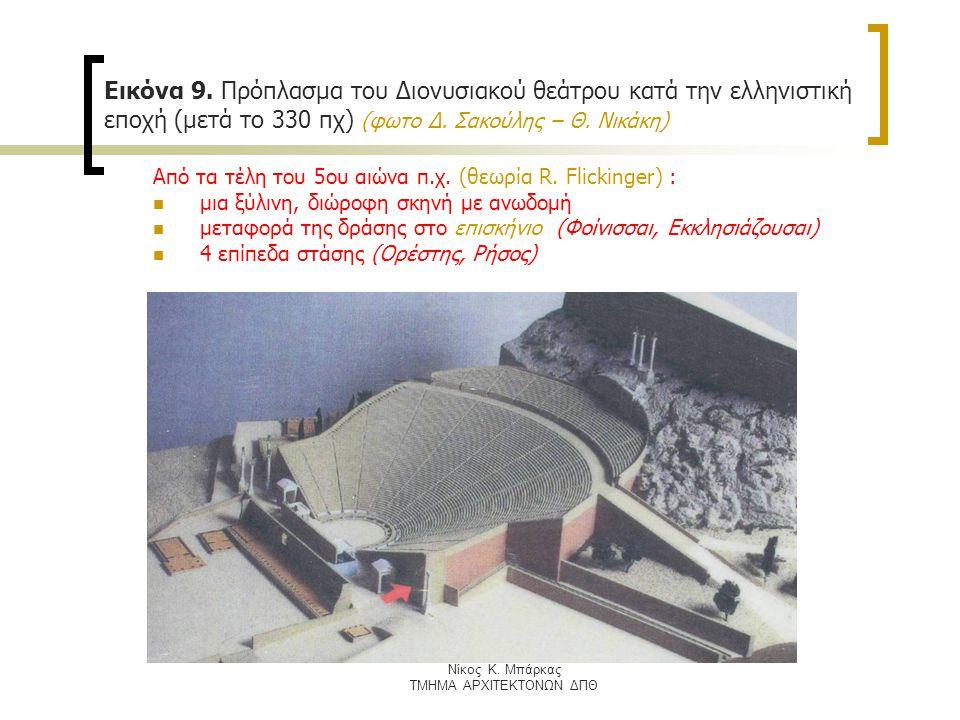 Nίκος Κ. Μπάρκας ΤΜΗΜΑ ΑΡΧΙΤΕΚΤΟΝΩΝ ΔΠΘ Εικόνα 9. Πρόπλασμα του Διονυσιακού θεάτρου κατά την ελληνιστική εποχή (μετά το 330 πχ) (φωτο Δ. Σακούλης – Θ.
