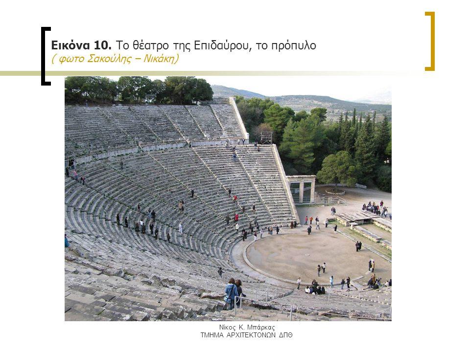 Nίκος Κ. Μπάρκας ΤΜΗΜΑ ΑΡΧΙΤΕΚΤΟΝΩΝ ΔΠΘ Εικόνα 10. Το θέατρο της Επιδαύρου, το πρόπυλο ( φωτο Σακούλης – Νικάκη)