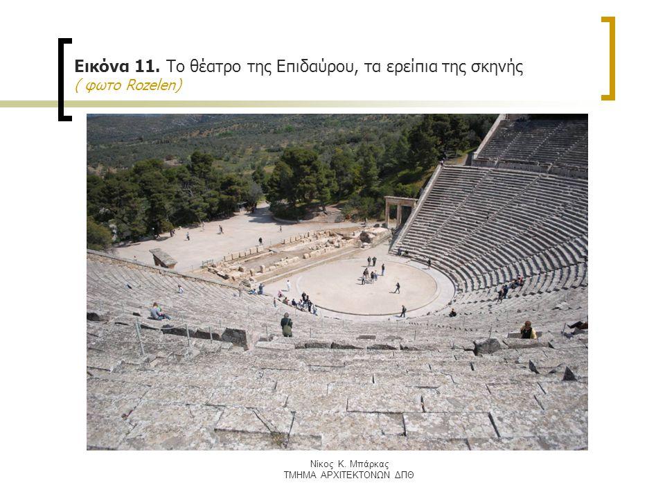 Nίκος Κ. Μπάρκας ΤΜΗΜΑ ΑΡΧΙΤΕΚΤΟΝΩΝ ΔΠΘ Εικόνα 11. Το θέατρο της Επιδαύρου, τα ερείπια της σκηνής ( φωτο Rozelen)
