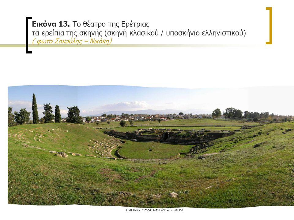 Nίκος Κ. Μπάρκας ΤΜΗΜΑ ΑΡΧΙΤΕΚΤΟΝΩΝ ΔΠΘ Εικόνα 13. Το θέατρο της Ερέτριας τα ερείπια της σκηνής (σκηνή κλασικού / υποσκήνιο ελληνιστικού) ( φωτο Σακού