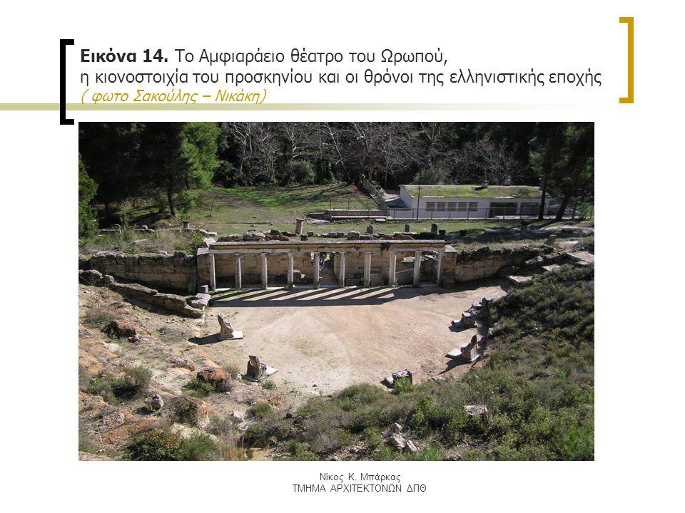 Nίκος Κ. Μπάρκας ΤΜΗΜΑ ΑΡΧΙΤΕΚΤΟΝΩΝ ΔΠΘ Εικόνα 14. Το Αμφιαράειο θέατρο του Ωρωπού, η κιονοστοιχία του προσκηνίου και οι θρόνοι της ελληνιστικής εποχή