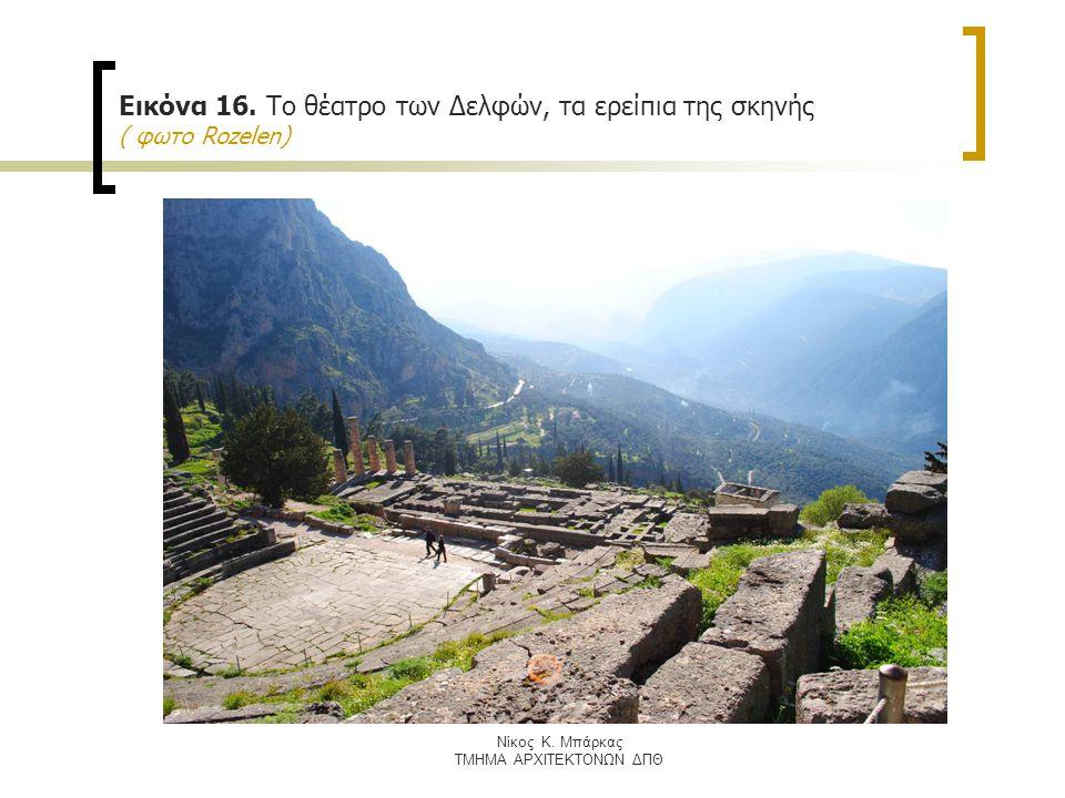 Nίκος Κ. Μπάρκας ΤΜΗΜΑ ΑΡΧΙΤΕΚΤΟΝΩΝ ΔΠΘ Εικόνα 16. Το θέατρο των Δελφών, τα ερείπια της σκηνής ( φωτο Rozelen)