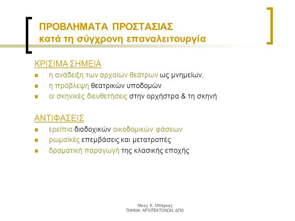 Nίκος Κ. Μπάρκας ΤΜΗΜΑ ΑΡΧΙΤΕΚΤΟΝΩΝ ΔΠΘ ΠΡΟΒΛΗΜΑΤΑ ΠΡΟΣΤΑΣΙΑΣ κατά τη σύγχρονη επαναλειτουργία ΚΡΙΣΙΜΑ ΣΗΜΕΙΑ η ανάδειξη των αρχαίων θεάτρων ως μνημεί