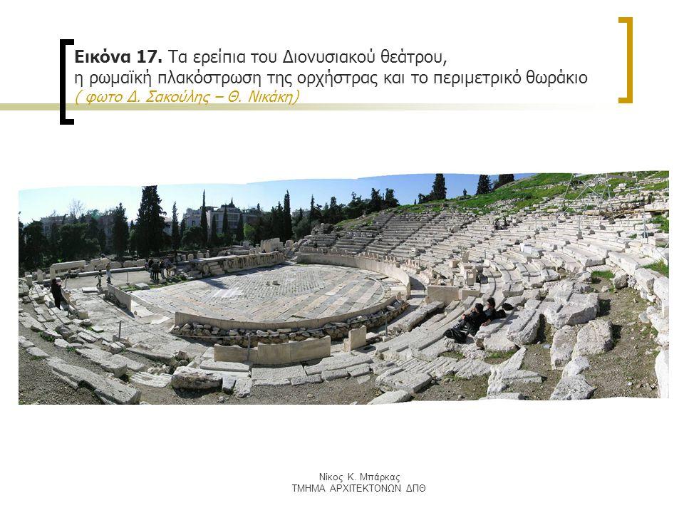 Nίκος Κ. Μπάρκας ΤΜΗΜΑ ΑΡΧΙΤΕΚΤΟΝΩΝ ΔΠΘ Εικόνα 17. Τα ερείπια του Διονυσιακού θεάτρου, η ρωμαϊκή πλακόστρωση της ορχήστρας και το περιμετρικό θωράκιο