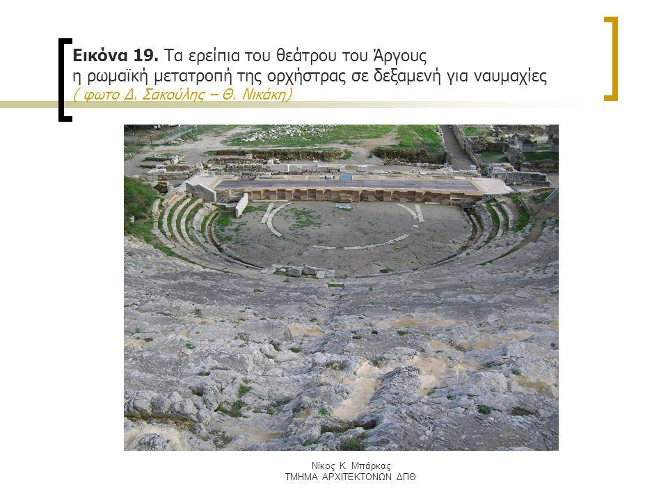 Nίκος Κ. Μπάρκας ΤΜΗΜΑ ΑΡΧΙΤΕΚΤΟΝΩΝ ΔΠΘ Εικόνα 19. Τα ερείπια του θεάτρου του Άργους η ρωμαϊκή μετατροπή της ορχήστρας σε δεξαμενή για ναυμαχίες ( φωτ