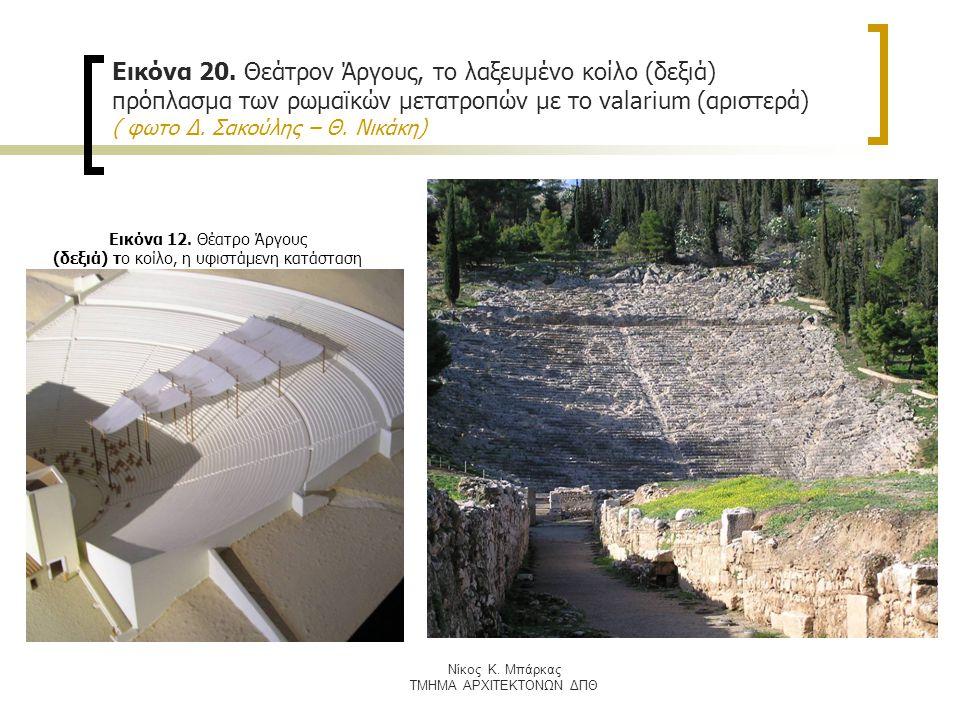 Nίκος Κ. Μπάρκας ΤΜΗΜΑ ΑΡΧΙΤΕΚΤΟΝΩΝ ΔΠΘ Εικόνα 12. Θέατρο Άργους (δεξιά) το κοίλο, η υφιστάμενη κατάσταση (πάνω) πρόπλασμα με τις ρωμαϊκές επεμβάσεις
