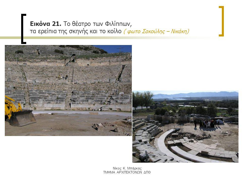 Nίκος Κ. Μπάρκας ΤΜΗΜΑ ΑΡΧΙΤΕΚΤΟΝΩΝ ΔΠΘ Εικόνα 21. Το θέατρο των Φιλίππων, τα ερείπια της σκηνής και το κοίλο ( φωτο Σακούλης – Νικάκη)