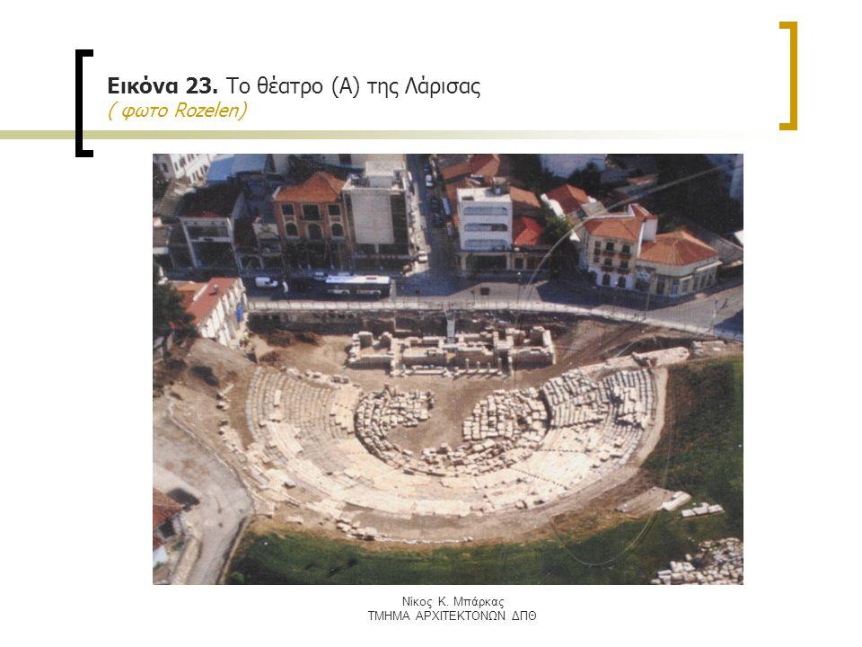Nίκος Κ. Μπάρκας ΤΜΗΜΑ ΑΡΧΙΤΕΚΤΟΝΩΝ ΔΠΘ Εικόνα 23. Το θέατρο (Α) της Λάρισας ( φωτο Rozelen)