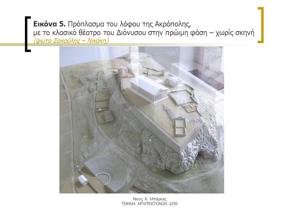 Nίκος Κ. Μπάρκας ΤΜΗΜΑ ΑΡΧΙΤΕΚΤΟΝΩΝ ΔΠΘ Εικόνα 5. Πρόπλασμα του λόφου της Ακρόπολης, με το κλασικό θέατρο του Διόνυσου στην πρώιμη φάση – χωρίς σκηνή