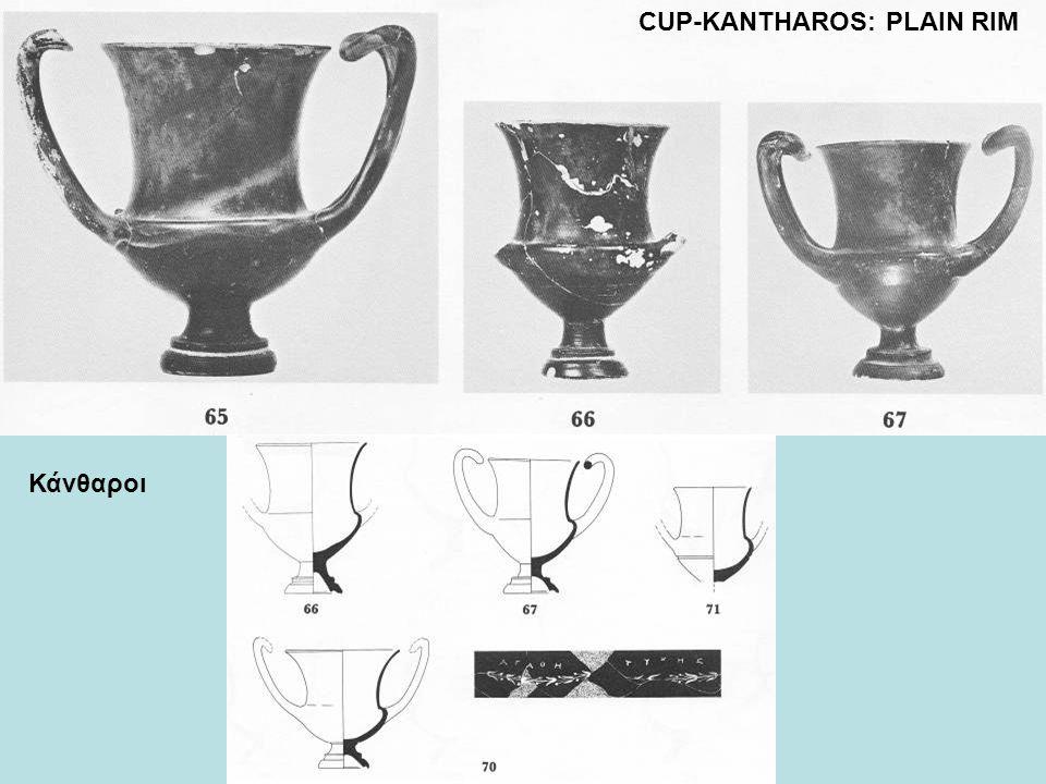 CUP-KANTHAROS: PLAIN RIM Κάνθαροι