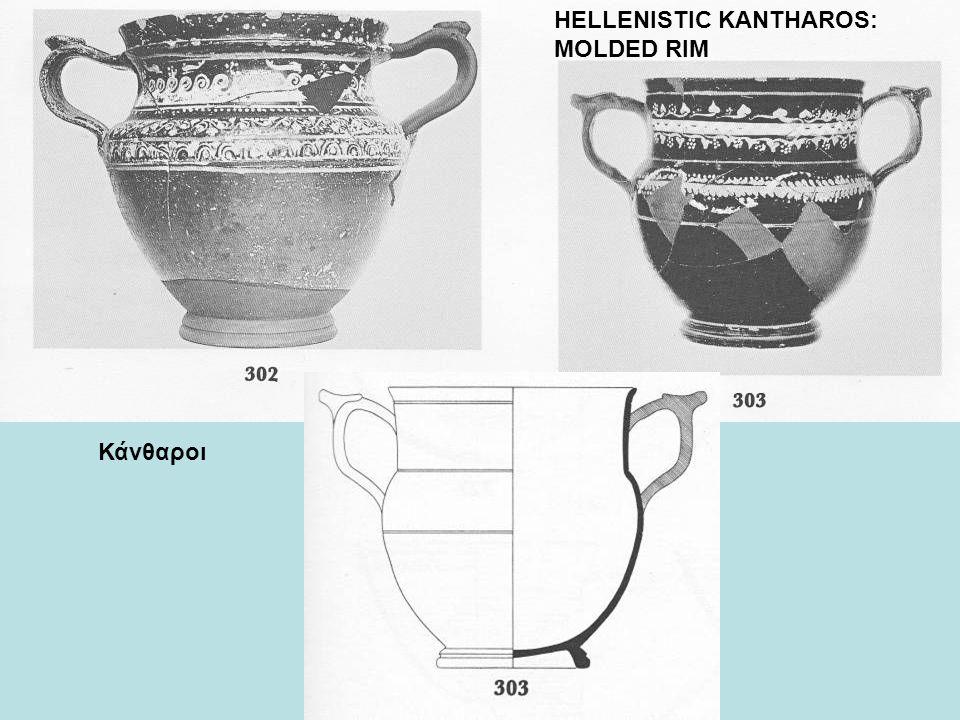 HELLENISTIC KANTHAROS: MOLDED RIM Κάνθαροι
