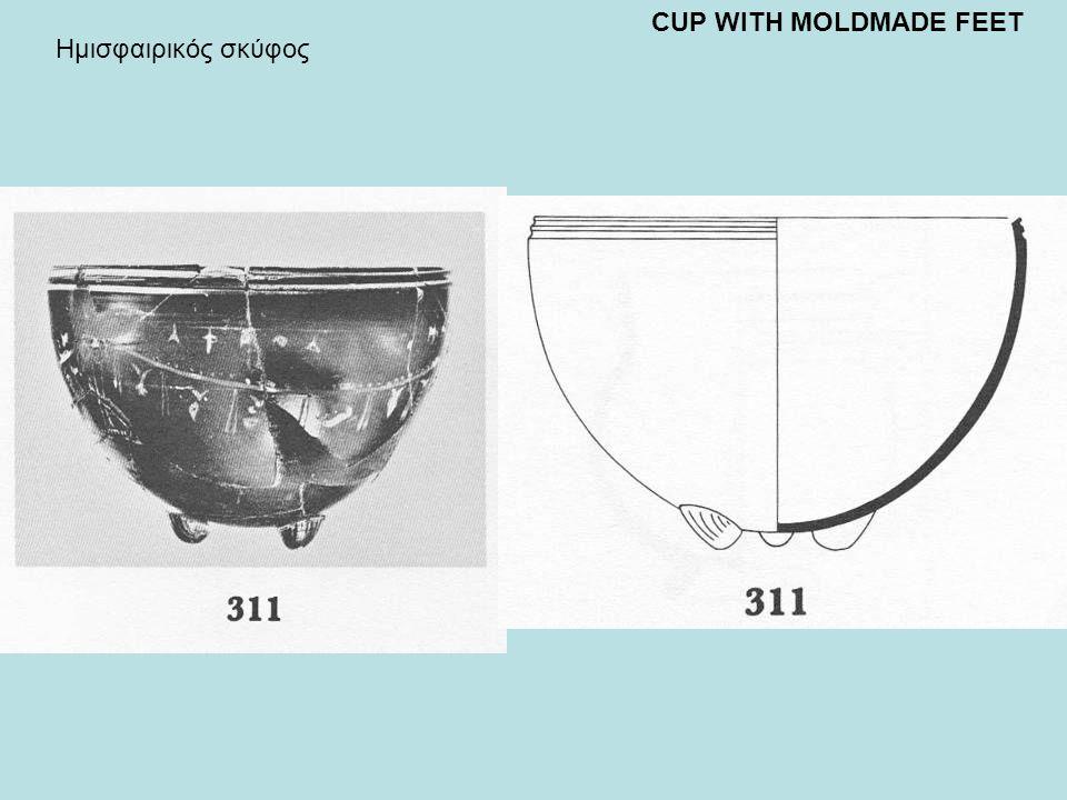 CUP WITH MOLDMADE FEET Ημισφαιρικός σκύφος