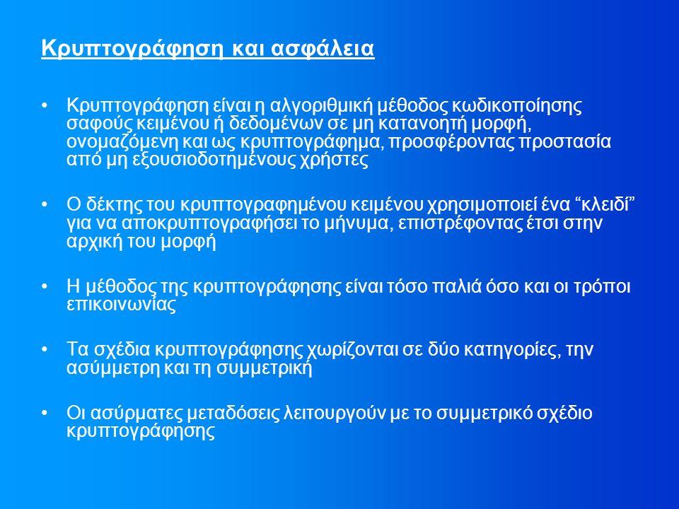 Κρυπτογράφηση και ασφάλεια Κρυπτογράφηση είναι η αλγοριθμική μέθοδος κωδικοποίησης σαφούς κειμένου ή δεδομένων σε μη κατανοητή μορφή, ονομαζόμενη και ως κρυπτογράφημα, προσφέροντας προστασία από μη εξουσιοδοτημένους χρήστες Ο δέκτης του κρυπτογραφημένου κειμένου χρησιμοποιεί ένα κλειδί για να αποκρυπτογραφήσει το μήνυμα, επιστρέφοντας έτσι στην αρχική του μορφή Η μέθοδος της κρυπτογράφησης είναι τόσο παλιά όσο και οι τρόποι επικοινωνίας Τα σχέδια κρυπτογράφησης χωρίζονται σε δύο κατηγορίες, την ασύμμετρη και τη συμμετρική Οι ασύρματες μεταδόσεις λειτουργούν με το συμμετρικό σχέδιο κρυπτογράφησης