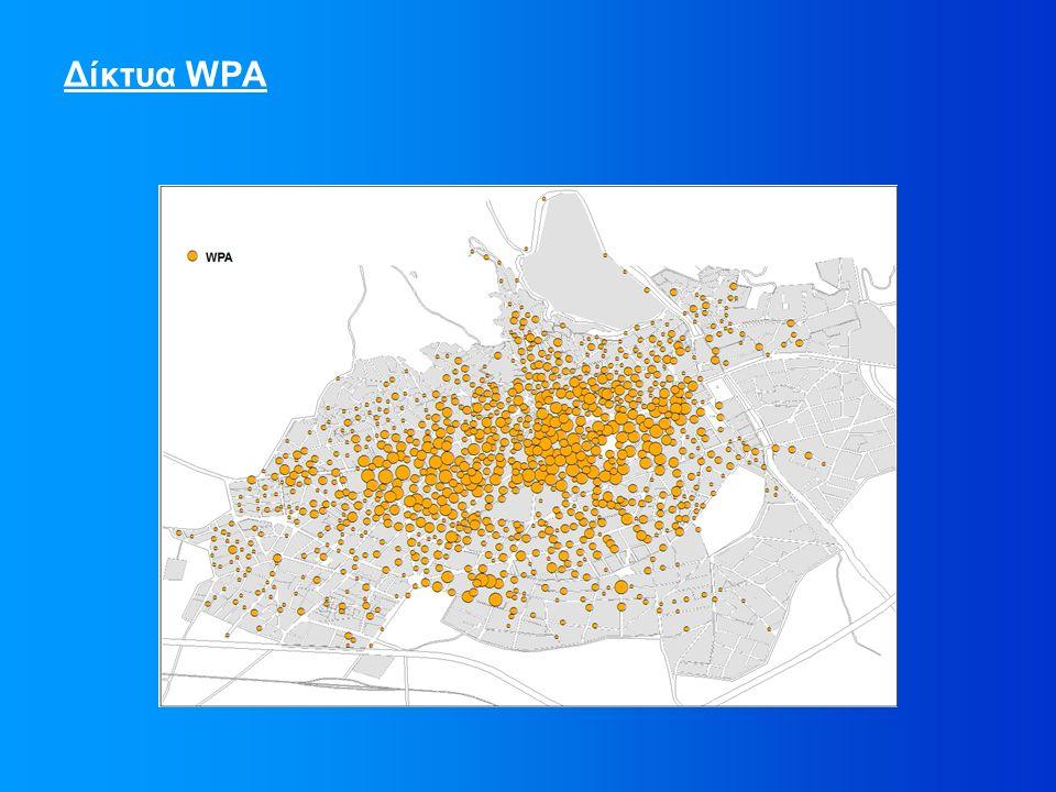Δίκτυα WPA