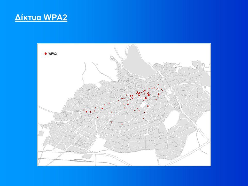 Δίκτυα WPA2