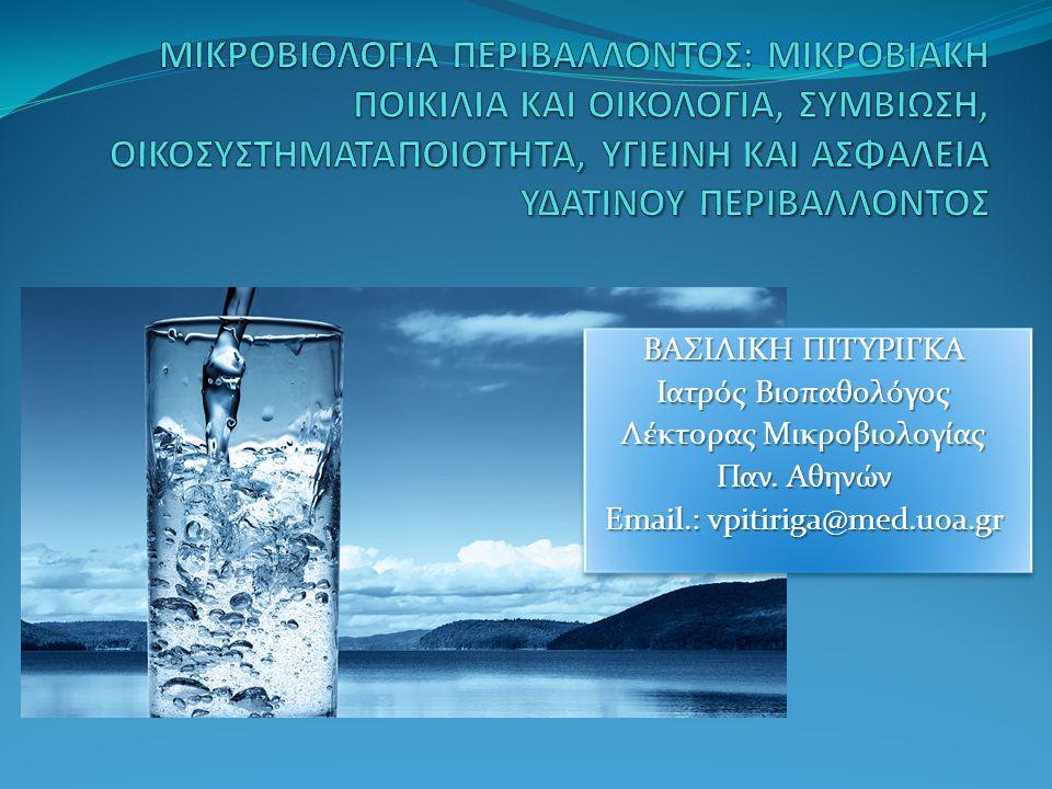 ΤΟ ΝΕΡΟ-ΠΗΓΗ ΖΩΗΣ Η παροχή στους πολίτες ασφαλούς νερού αποτελεί ίσως την σημαντικότερη υποχρέωση της πολιτείας και της διεθνούς κοινότητας προς τις φτωχότερες περιοχές του πλανήτη