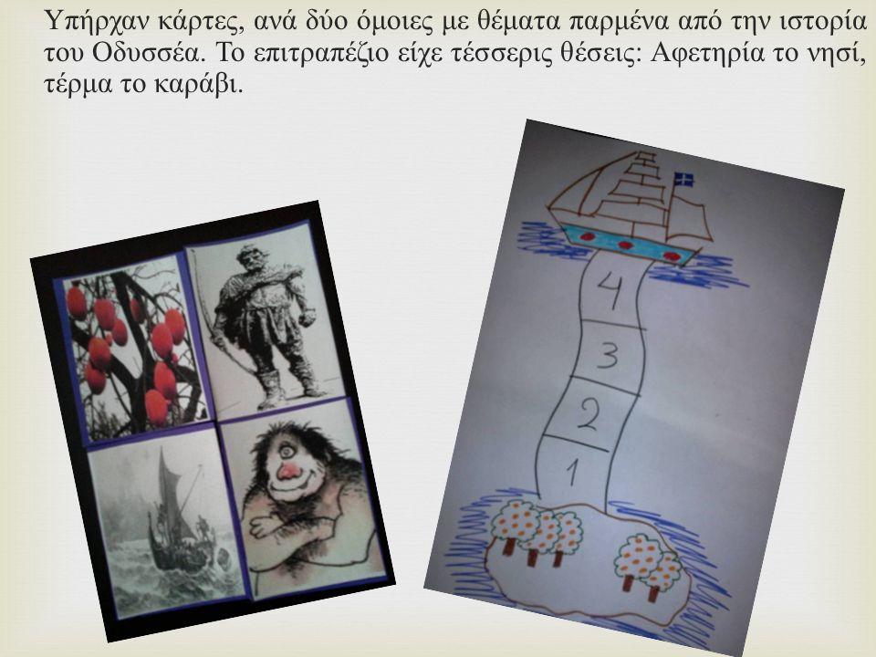 Υπήρχαν κάρτες, ανά δύο όμοιες με θέματα παρμένα από την ιστορία του Οδυσσέα. Το επιτραπέζιο είχε τέσσερις θέσεις: Αφετηρία το νησί, τέρμα το καράβι.