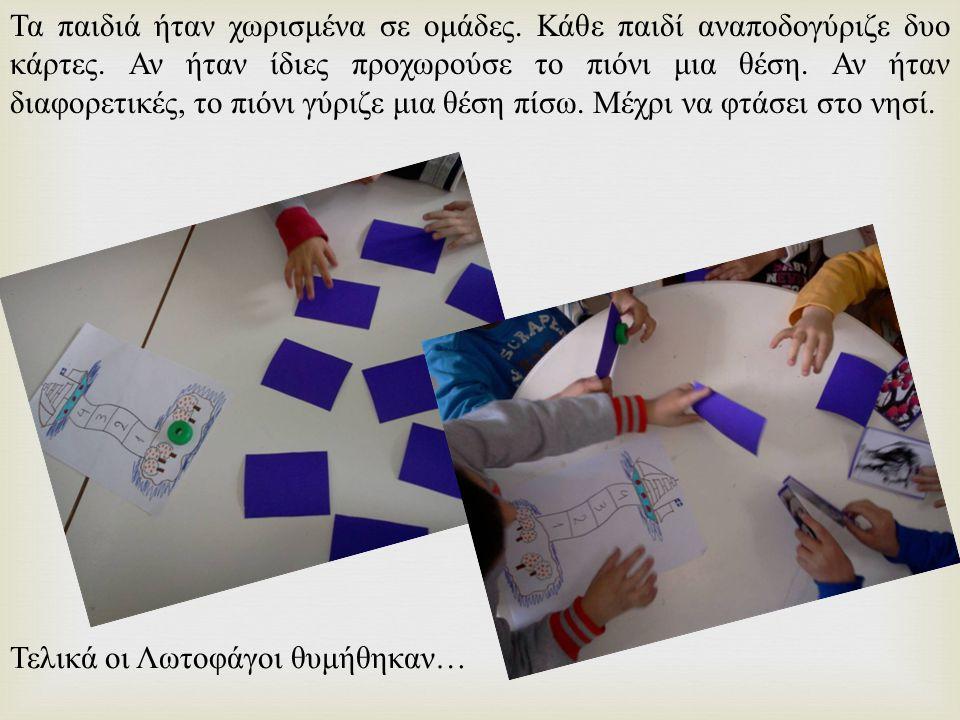 Τα παιδιά ήταν χωρισμένα σε ομάδες. Κάθε παιδί αναποδογύριζε δυο κάρτες. Αν ήταν ίδιες προχωρούσε το πιόνι μια θέση. Αν ήταν διαφορετικές, το πιόνι γύ